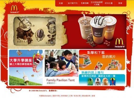 anuncio-multicultural-mcdonald's